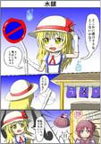みすちー4コマ 91