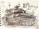 74式戦車之図