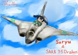蒼龍とサーブ35ドラケン戦闘機