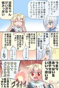 おっぱいの悩みを相談する浜風ちゃん漫画