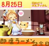 今日は即席ラーメン記念日の日8/25【日めくりメルフィさん】