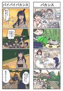 たけの子山城4-4