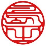島田流家元の印鑑の写し