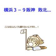 8月25日 阪神戦