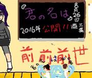 放送外作品No.44「ポケモン×君の名は」
