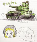 T-34/76@1942戦車らくがき