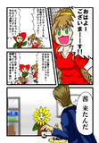 うえきちゃんと 日野茜