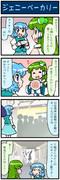 がんばれ小傘さん 2094