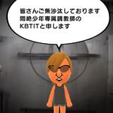 Miitomo少年専属調教師