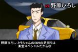 PS2版 頭文字D VS野原ひろし