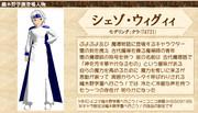 【登場人物紹介】シェゾ・ウィグィィ【#67】