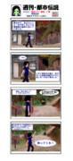 【週刊・都市伝説その43】怪異モデルの一人歩き【MMDホラー夏祭・亡霊】