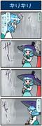 がんばれ小傘さん 2096
