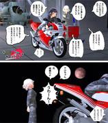らぶやんの日常 「クロちゃんバイク」