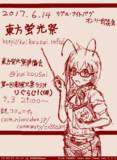 東方蛍光祭の宣伝2