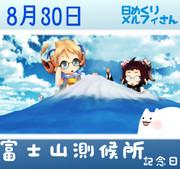 今日は富士山測候所記念日の日8/30【日めくりメルフィさん】