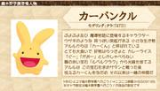 【登場人物紹介】カーバンクル【#68】