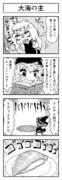 東方よンコマ_102