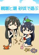 親潮と潮 砂浜で遊ぶ