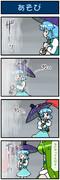 がんばれ小傘さん 2097
