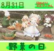 今日は野菜の日8/31【日めくりメルフィさん】