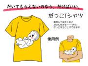 だっこTシャツ