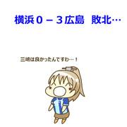 8月31日 広島戦