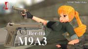 【提供開始】Ber○tta M9A3【MMDモデルデータ】