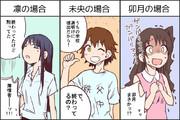 夏休みの宿題・NG編