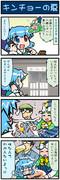 がんばれ小傘さん 2098