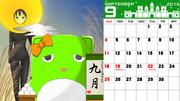 ぴにゃカレンダー「9月」