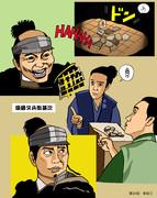 Sanada Maru 第34回 挙兵①