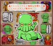 ★クトゥルフさんと愉快な仲間たち★LINEスタンプ販売開始!!