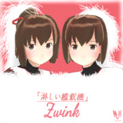 Zwink 淋しい艦載機
