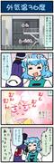 がんばれ小傘さん 2099