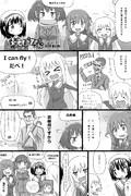 秋田妹!えびなちゃん 二次創作1ページ漫画