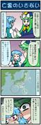 がんばれ小傘さん 2100