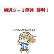 9月2日 阪神戦