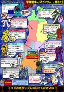 【シン・芋煮戦争をZガンダムに例えてみたver.3.01】