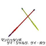 【Fate/MMD】 マンハッタン式ゲイ・ジャルグ、ゲイ・ボウ 【モデル配布】
