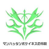【Fate/MMD】マンハッタン式ケイネスの令呪 【モデル配布】