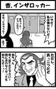 杏インザロッカー