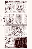 【ガルパン漫画】ダーペコ、美しきその絆