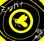 ミツバチ(遊助)