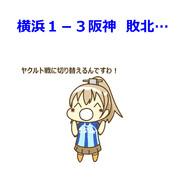9月4日 阪神戦