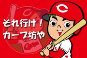 【広島東洋カープ優勝記念】それ行け!カープ坊や