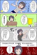 アイマス4コマ会 お題『菊地真』+「文化祭」