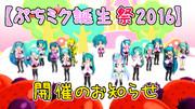 【ぷちミク誕生祭2016】開催のお知らせ