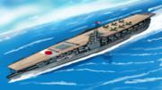 帝國海軍正規空母「赤城」