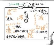 漢字の書き方4